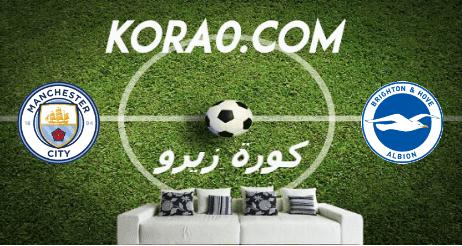 مشاهدة مباراة مانشستر سيتي وبرايتون بث مباشر اليوم 11-7-2020 الدوري الإنجليزي