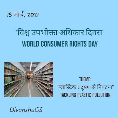 विश्व उपभोक्ता अधिकार दिवस