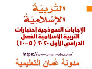 الإجابات النموذجية إختبارات التربية الإسلامية الفصل الدراسي الأول 2020 (5-10)