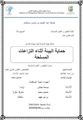 مذكرة ماستر: حماية البيئة أثناء النزاعات المسلحة PDF