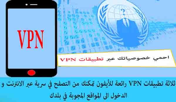 أفضل 3 برامج VPN للأيفون