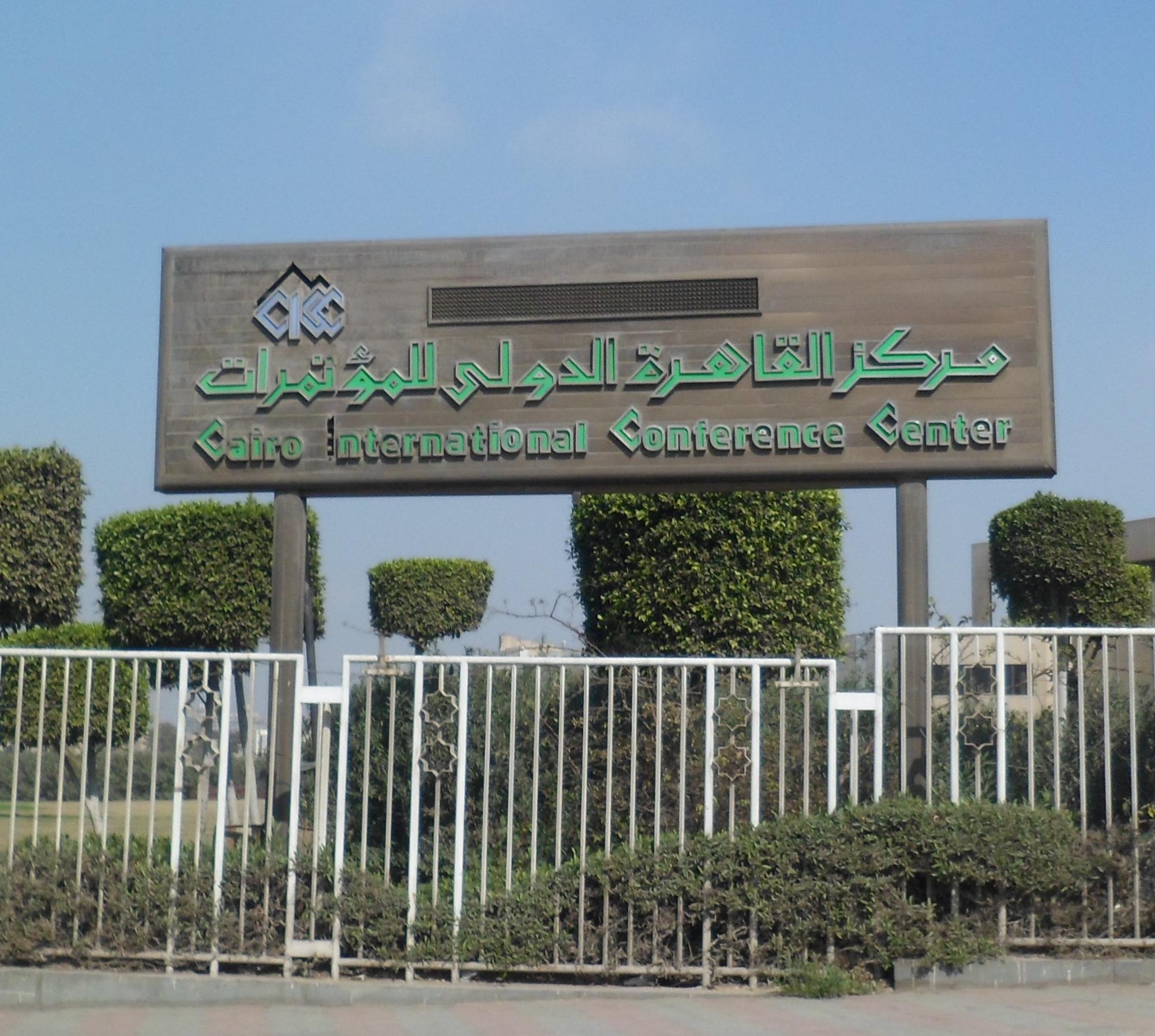 تعرف على موعد انطلاق الدورة 54 من معرض القاهرة الدولي 2021