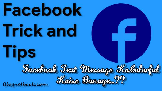 Fb-Color-Text-Code se message ko colorful kaise banaye