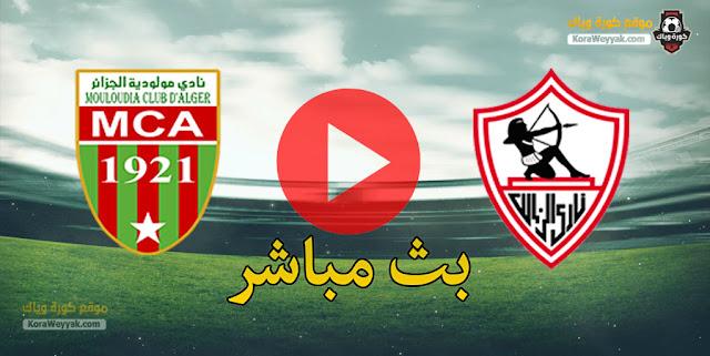 نتيجة مباراة الزمالك ومولودية الجزائر اليوم 3 ابريل 2021 في دوري أبطال أفريقيا