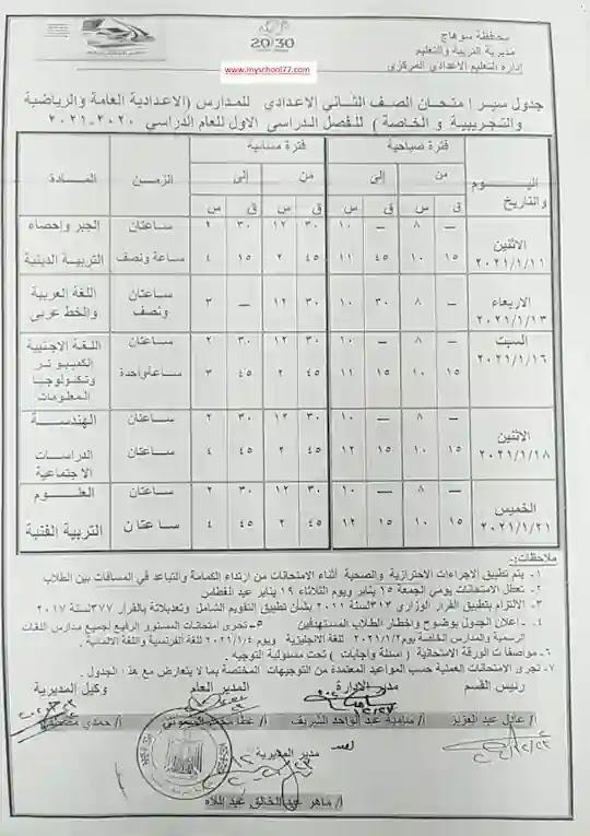 جدول امتحانات محافظة سوهاج ترم اول 2021 الصف الثانى  الاعدادى
