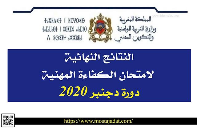النتائج النهائية لامتحان الكفاءة المهنية -دورة دجنبر 2020