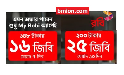 My-Robi-App-internet-bonus-offer-25GB-200Tk-&-16GB-148Tk
