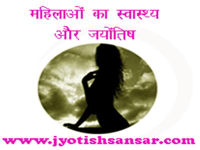 mahilaao ki health aur vedic jyotish