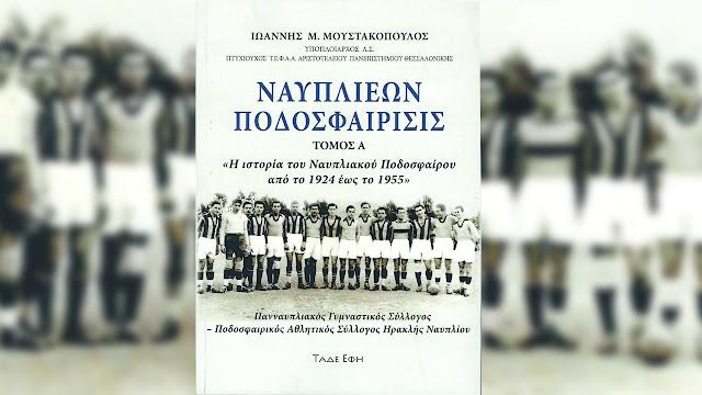 """""""Ναυπλιέων ποδοσφαίρισις"""": Κυκλοφόρησε συλλεκτική εκδοσή με την ιστορία του Ναυπλιακού ποδοσφαίρου"""