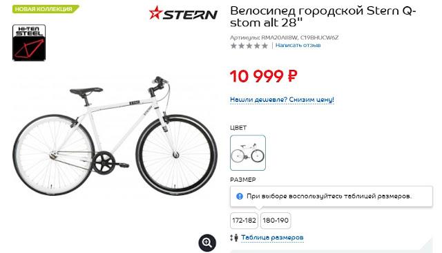 Спортмастер Stern Q-stom alt