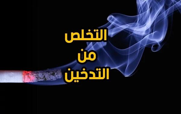 التخلص من التدخين