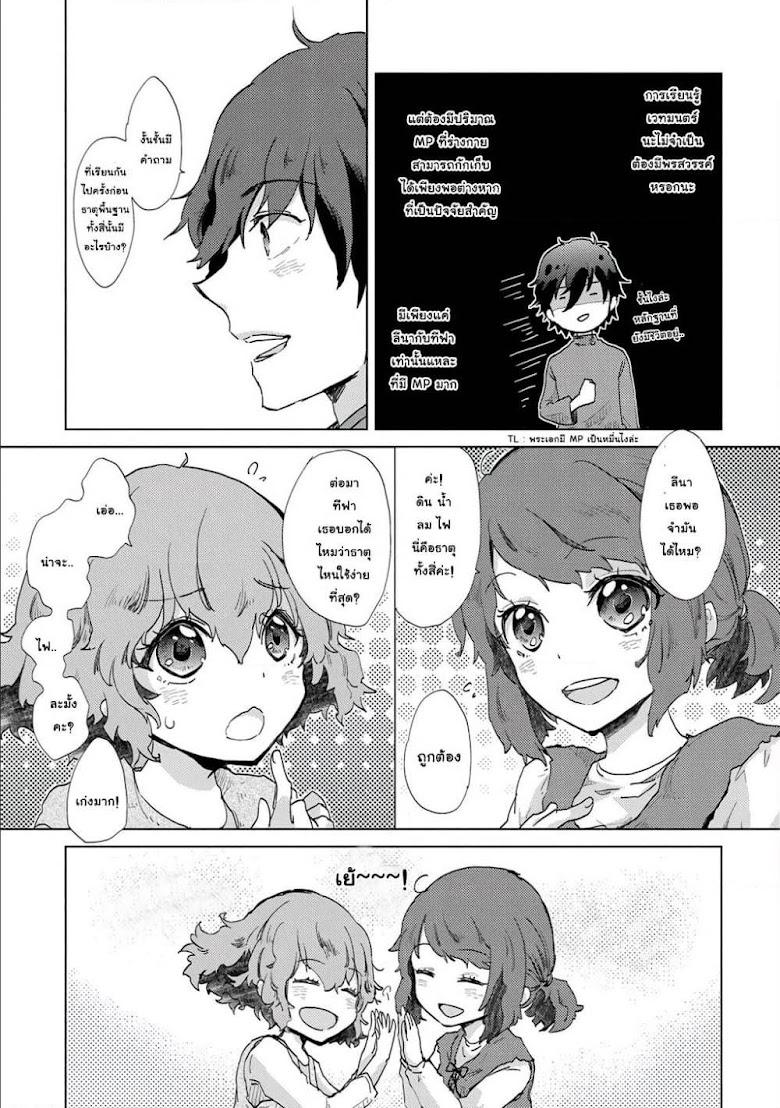 Yuukyuu no Gusha Asley no, Kenja no Susume - หน้า 7