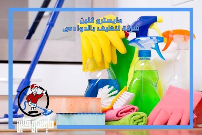 شركة تنظيف منازل بالدوادمى والجمش  افضل خدمات التنظيف بأقل الاسعار وعماله فلبينيه ومصريه مدربه على اعلى مستوى تواصل معنا الان 0507843863
