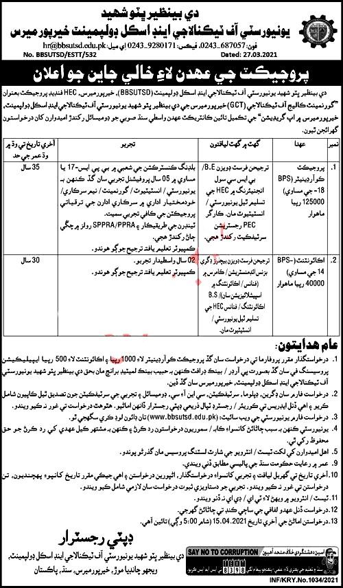 Latest Jobs in Benazir Bhutto Shaheed University of Technology BBSUT 2021