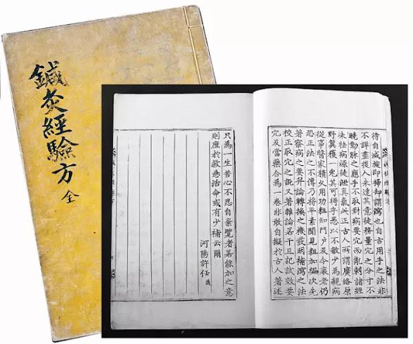 Chimgugyonghombang authored by Ho Im