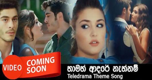 Thamath Adare Nathnam Theme Song