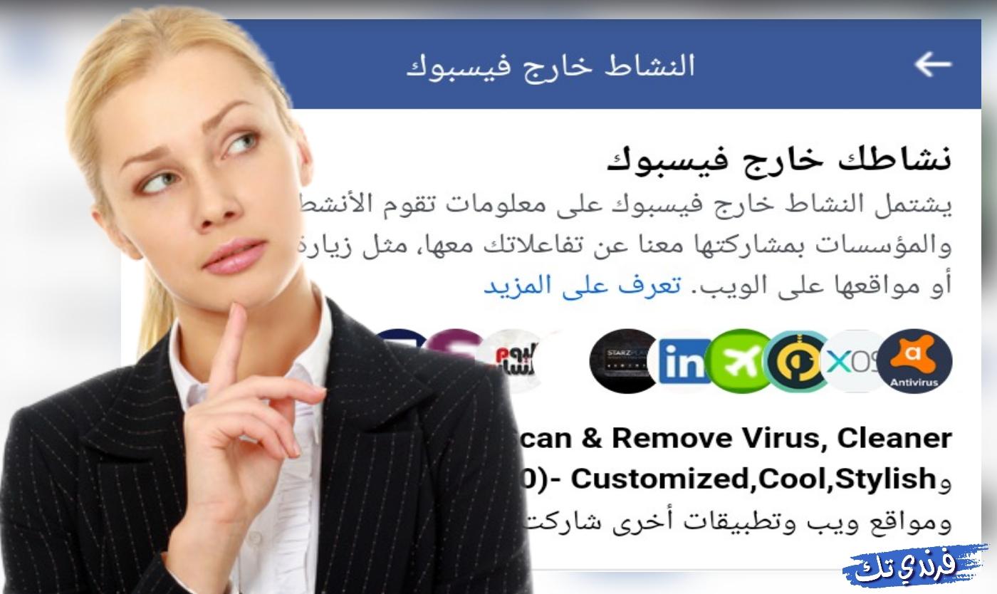 فيسبوك يتاجر بمعلوماتك وبياناتك مع المواقع والتطبيقات الخارجية