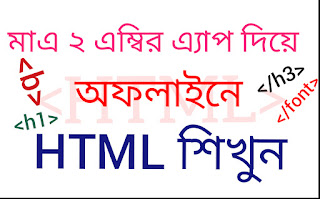 মাএ ২ এম্বির এ্যাপ দিয়ে মোবাইলে HTML শিখুন খুব সহজেই।