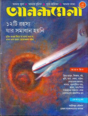 Anandamela Magazine 5 March 2016