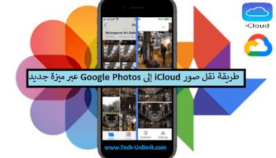 طريقة نقل صور iCloud إلى Google Photos عبر ميزة جديد
