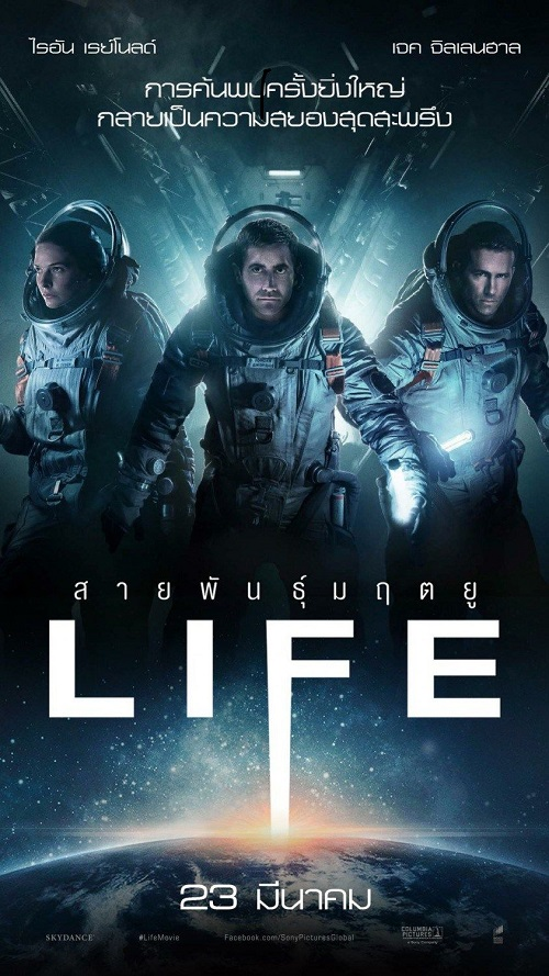 Life Movie (2017) Uncut 720p BluRay x264 [Dual Audio] [Hindi] – 2 GB | 1 GB | 400 MB