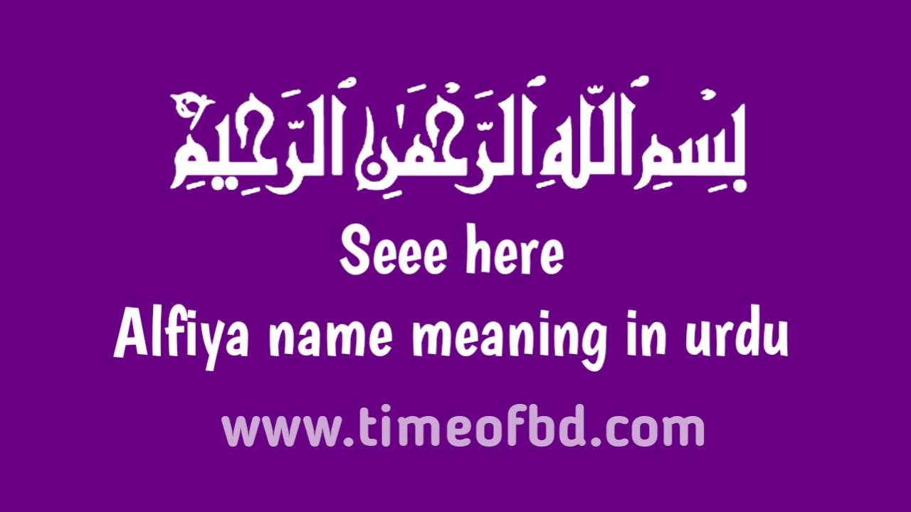 Alfiya name meaning in urdu, الفریو نام کا مطلب اردو میں