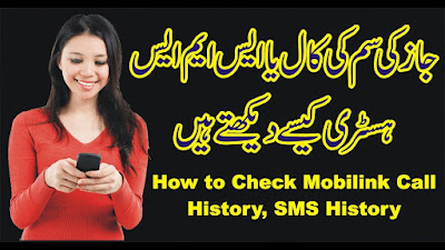 how to check Jazz,Call,SMS,&Balance History?