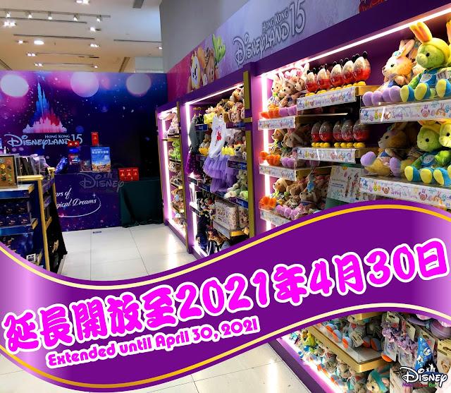Extended-To-April-30-2021-Hong-Kong-Disneyland-Marketplace-at-Hysan-Place, 溫馨提示香港迪士尼樂園禮品坊延長開放至2021年4月30日