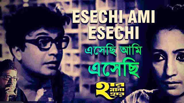 Ki Ananda Ei Basanta song lyrics in Bengali