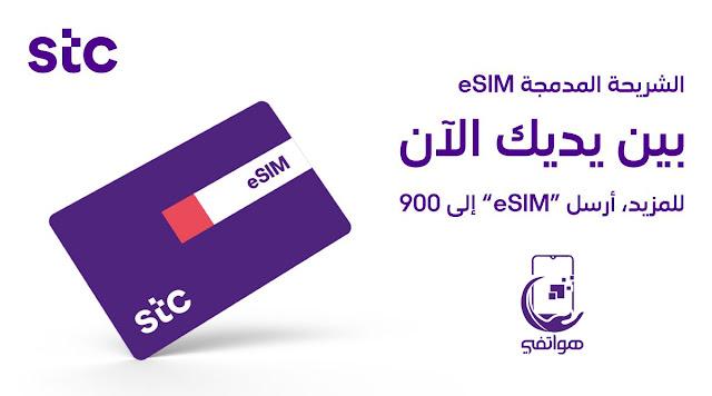 شركة الاتصالات السعودية STC ستوفرeSIM