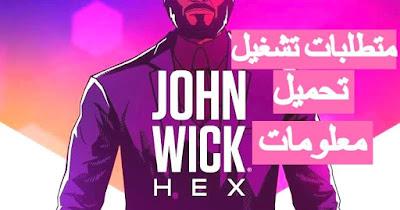 تحميل لعبة جون ويك هيكس مجانا  John Wick Hex, متطلبات التشغيل