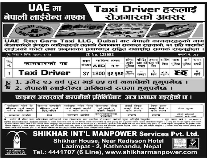 Jobs in UAE for Nepali, Salary Rs 52,542