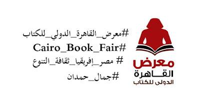 فتح باب التقدم لجائزة معرض القاهرة الدولى للكتاب فى دورته الـ 51