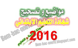 مواضيع وحلول اختبارات شهادة التعليم الابتدائي 2016