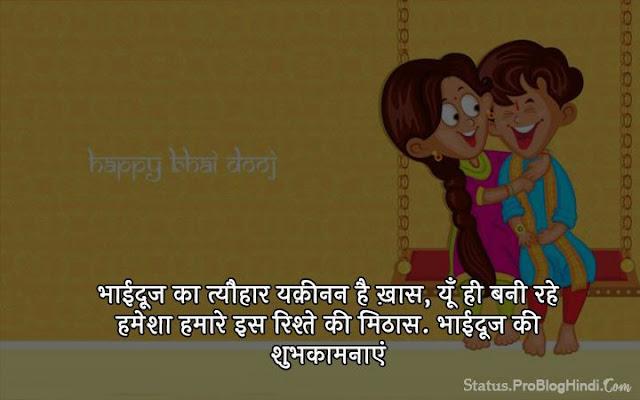 status for bhai dooj