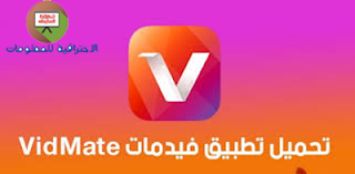 افضل تطبيق لتنزيل الفيديوهات من اليوتيوب VidMate