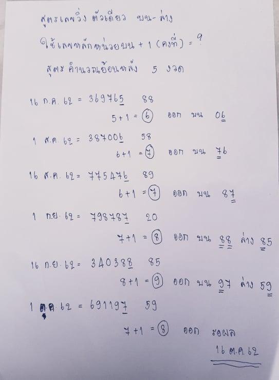 สูตรคำนวณเลขวิ่ง บน ล่าง