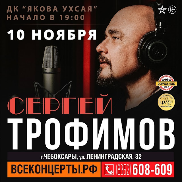 10 НОЯБРЯ 2019 концерт Сергея Трофимова в Чебоксарах