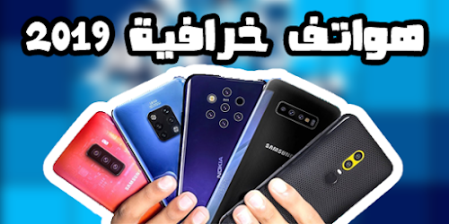 افضل الهواتف الذكية لعام 2019  | العالم كله متحمس لها !!