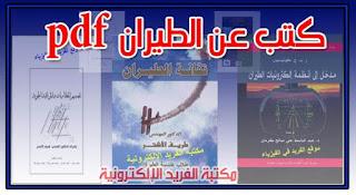 تحميل كتب عن الطيران بالعربي pdf بروابط مباشرة