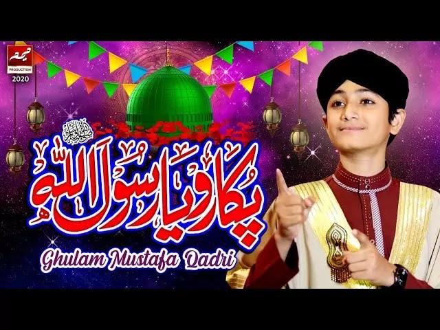 Pukaro Ya Rasool Allah ﷺ Lyrics - Ghulam Mustafa Qadri