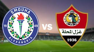 مشاهدة مباراة غزل المحلة وسموحة بث مباشر اليوم في الدوري المصري