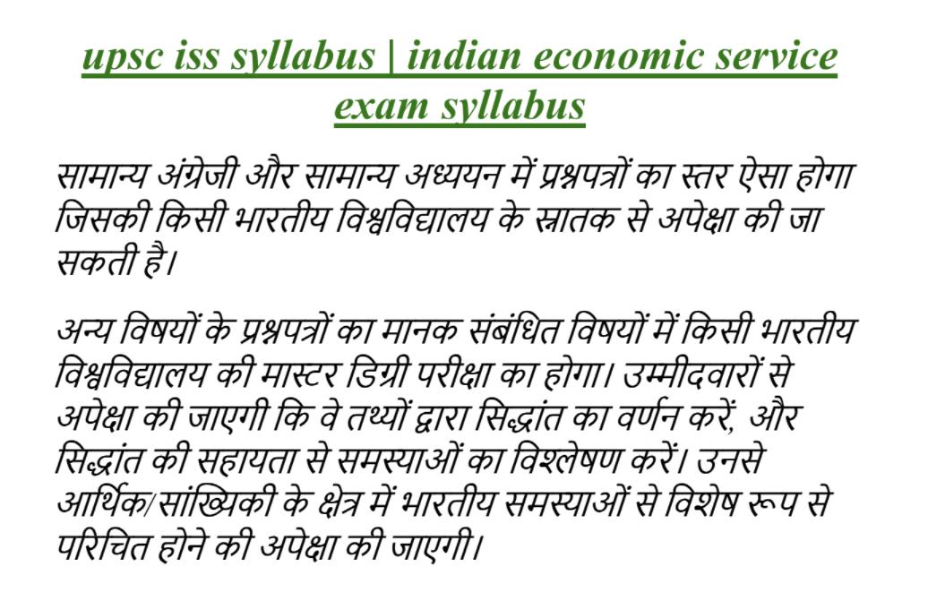 Download PDF For UPSC ISS syllabus in Hindi | Indian economic service syllabus pdf