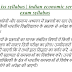 Download PDF For UPSC ISS syllabus in Hindi   Indian economic service syllabus pdf
