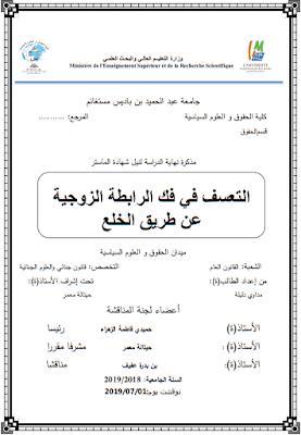 مذكرة ماستر: التعسف في فك الرابطة الزوجية عن طريق الخلع PDF