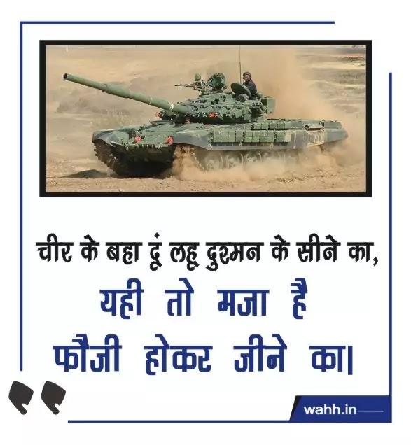 Army Status Hindi