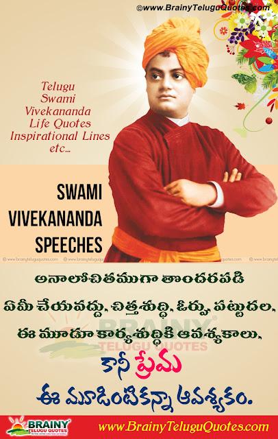 Swami Vivekananda Achievement Quotations in Telugu, Swami Vivekananda Best Quotations in Telugu, Swami Vivekananda Quotes with Images in Telugu , Swami Vivekananda Telugu Wallpapers