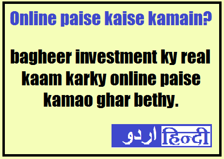 Online Paise Kamao Without Investment - Online earning in urdu hindi