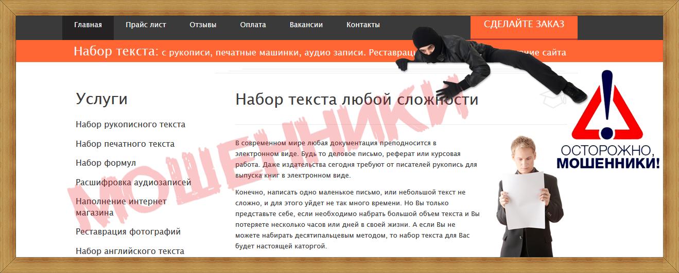 Набор текста любой сложности copyglobus.ru, textnabor.ru – отзывы, лохотрон!