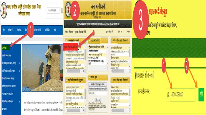 Rashan Card Ki Online Jankari .